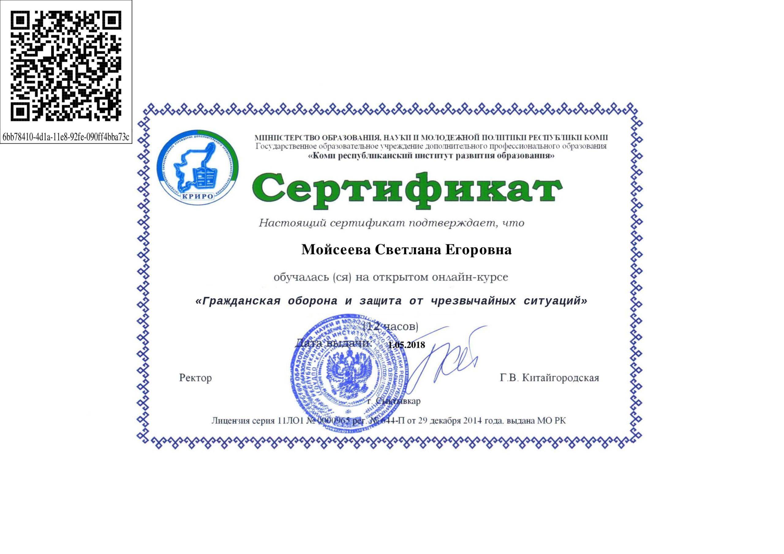 Гражданская_оборона_и_защита_от_чрезвычайных_ситуаций-Сертификат_15869_01