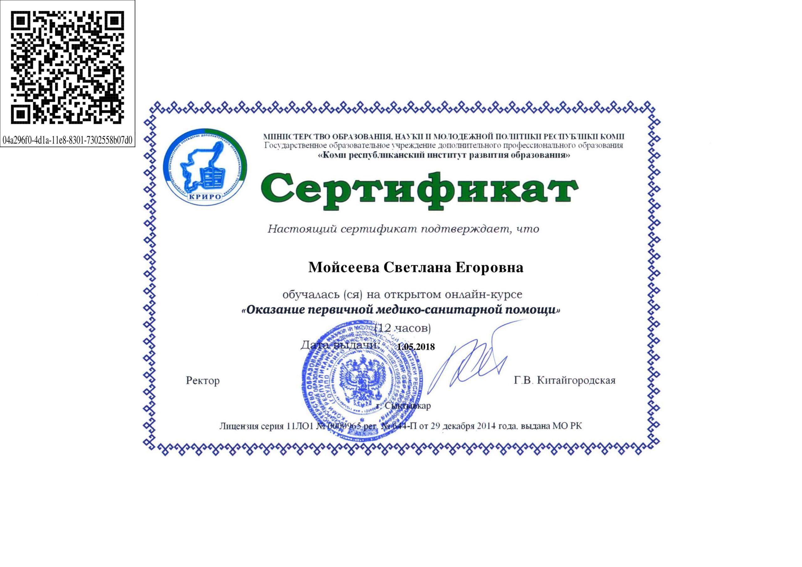 Оказание_первичной_медико_санитарной_помощи-Сертификат_2018_15868_01
