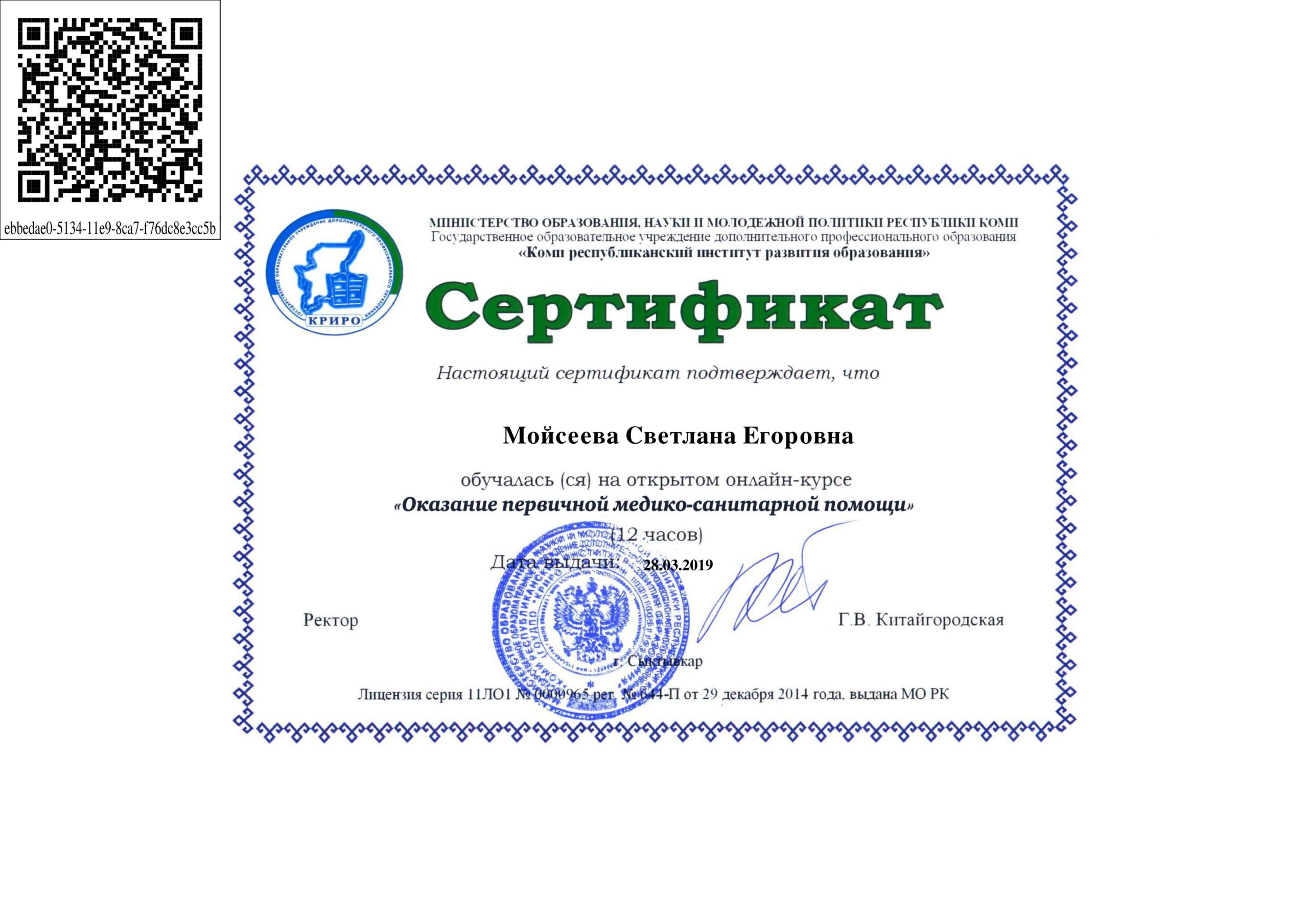 Оказание_первой_помощи_пострадавшим-Сертификат_2019_28380_01