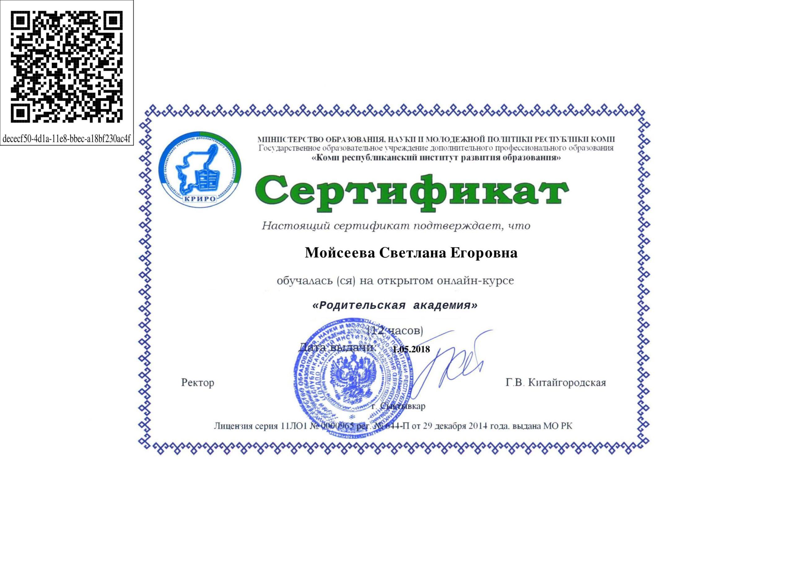 Родительская_академия-Сертификат_15870_01