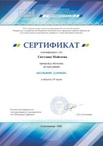 Большие_данные-Сертификат_581_page-0001