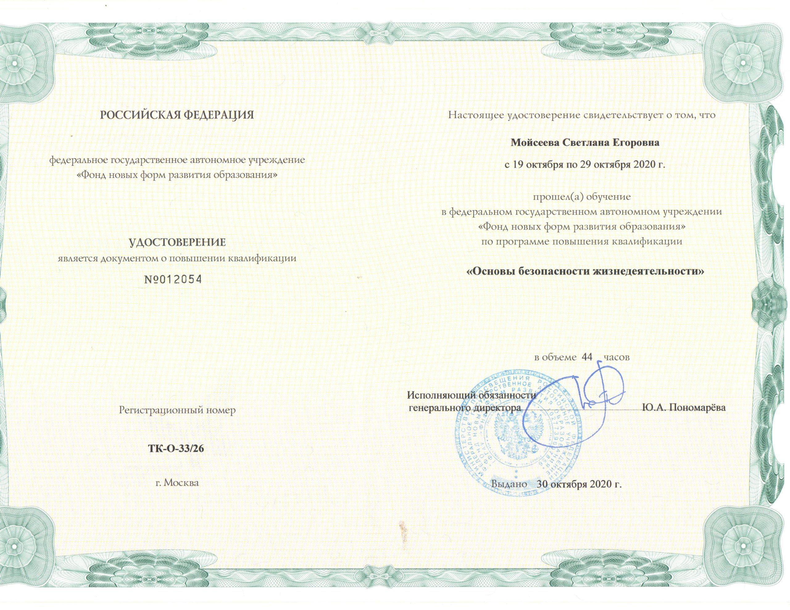 Москва компетенции