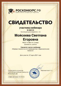 Moyseeva-Svetlana-Egorovna (1)_page-0001