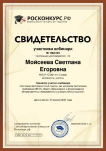 Moyseeva-Svetlana-Egorovna_page-0001