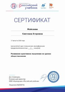 certificate-13456_page-0001
