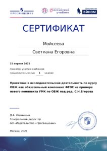 certificate-14801_page-0001